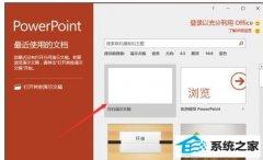 教你处理windowsxp系统下以只读方式打开ppt的步骤?