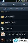 图文帮您xp系统打开vcard文件?xp系统打开vcard文件两种的问题