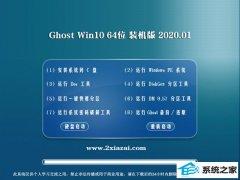 秋叶官网Windows10 64位 精致装机版 2020.01