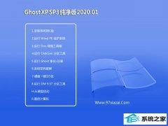 秋叶官网Windows xp 2020.01 老机纯净版