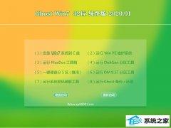 秋叶官网Win7 2020.01 32位 纯净纯净版