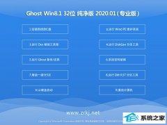 秋叶官网Windows8.1 大神纯净版32位 2020.01