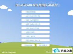 秋叶官网Ghost Win10 32位 电脑城装机版 v2020.02