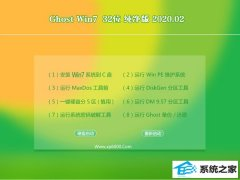 秋叶官网Win7 安全纯净版 v2020.02(32位)