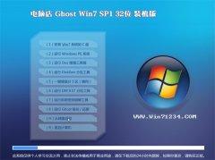 电脑店Win7 热门装机版 2021.04(32位)