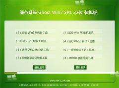 绿茶系统Ghost Win7 32位 万能装机版 2021.04