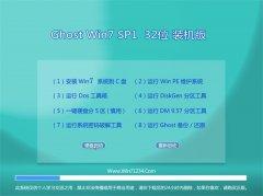 通用系统Ghost Win7 32位 极速装机版 2021.04