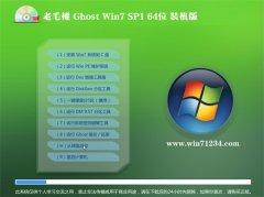 老毛桃Win7 老机装机版 2021.04(64位)