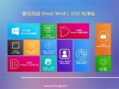 番茄花园Windows8.1 完整纯净版32位 2021.04