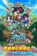 仙剑奇侠传 官方手游游戏v9.215 稳定版