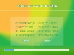 大白菜Win8.1 2021.06 64位 快速装机版