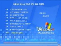 电脑公司Windows7 64位 极速纯净版 2021.06